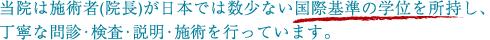 当院は施術者(院長)が日本では数少ない国際基準の学位を所持し、丁寧な問診・検査・説明・施術を行っています。