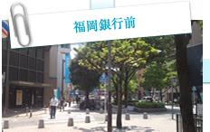 福岡銀行前