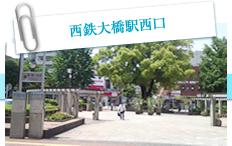 西鉄大橋駅西口