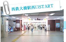 西鉄大橋駅西口START