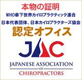 WHO傘下世界カイロプラクティクス連合 日本カイロプラクターズ協会