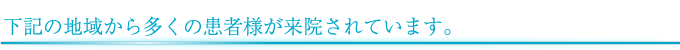 福岡県内の下記の地域から多くの患者様が来院されています。